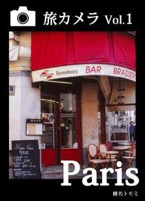 電子書籍写真集「旅カメラVol.1 Paris|パリ」