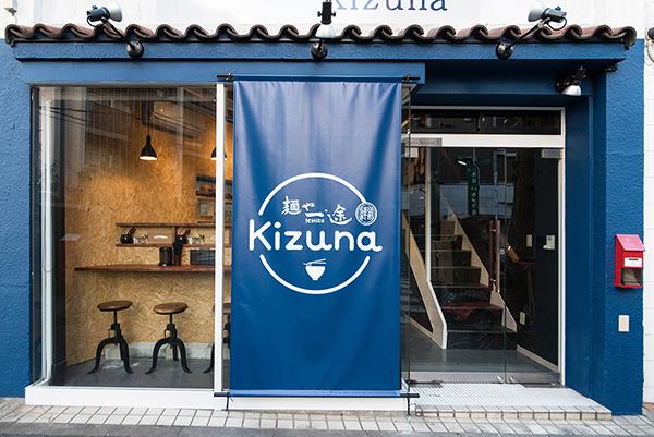 一途洗足店 絆kizuna