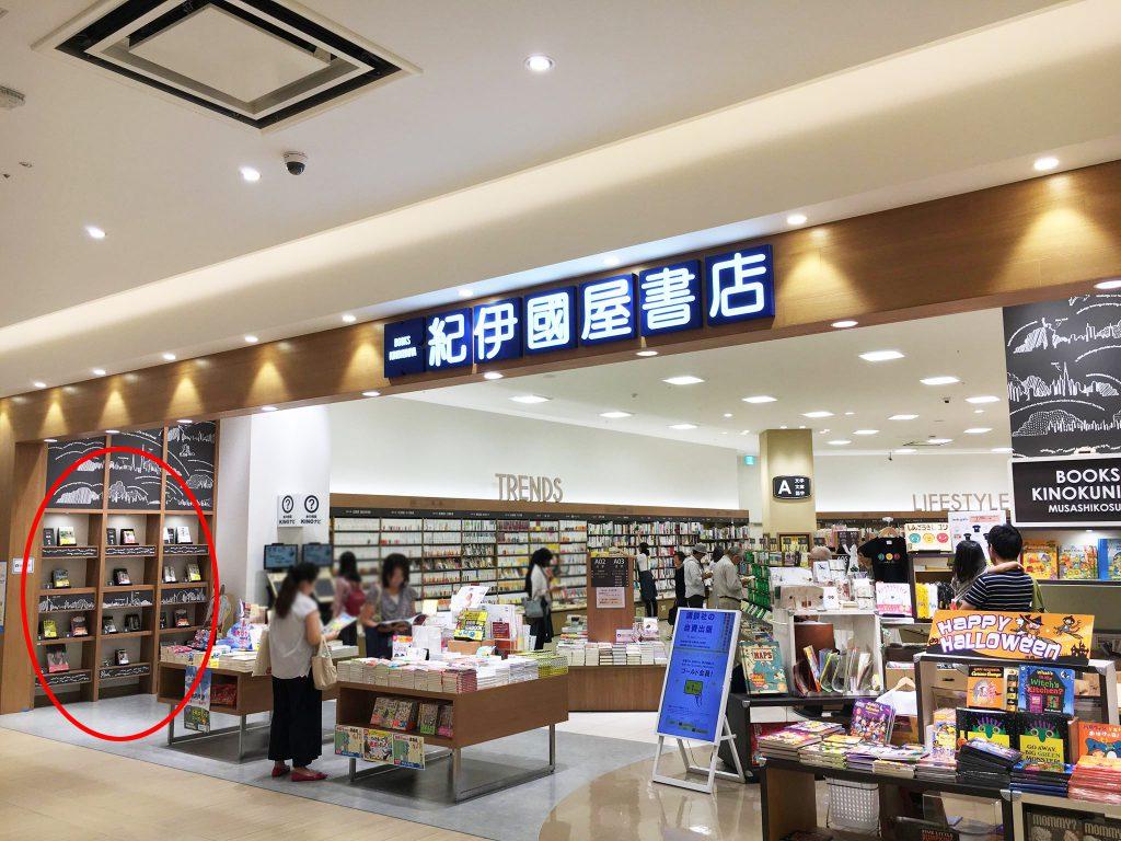 紀伊國屋書店・武蔵小杉店で売上ランキング1位に!