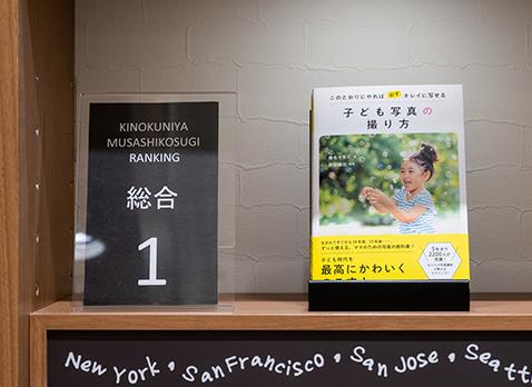 紀伊國屋書店・武蔵小杉店の売上ランキング1位に!