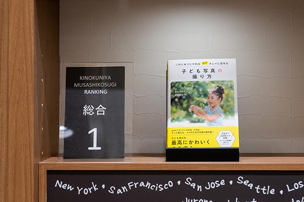 紀伊國屋書店・武蔵小杉店で売上ランキング1位!