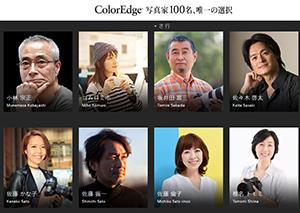 ColorEdge 写真家100名唯一の選択