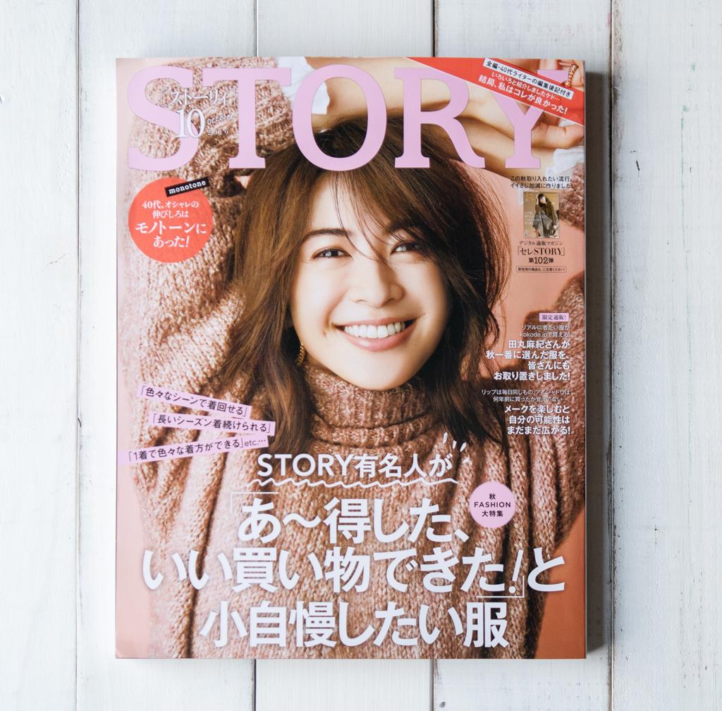 光文社STORY10月号にインタビュー掲載されました