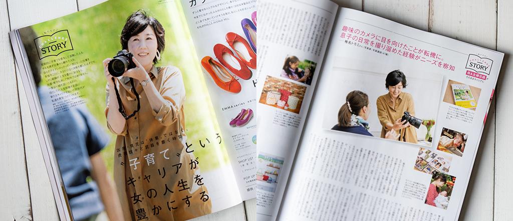 光文社STORY10月号にインタビュー掲載されました|椎名トモミ